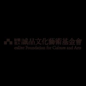 誠品文化藝術基金會